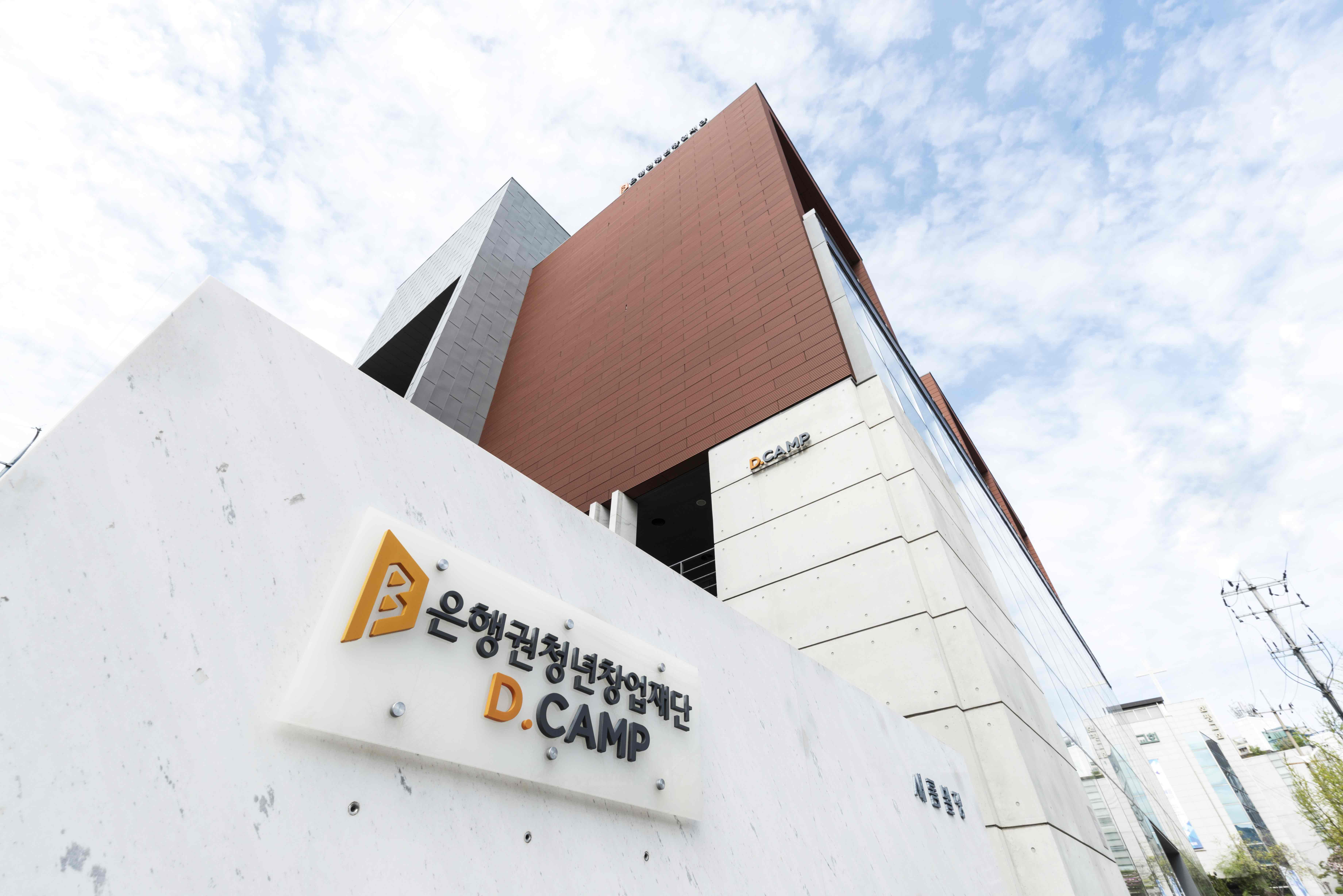 D.CAMP, Seoul's first hub for startups, was created in 2012 by 18 Korean banks. (Photo: D.CAMP)