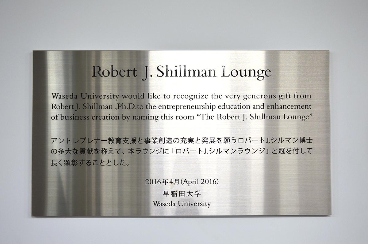 会場だった早稲田大学・ロバート J. シルマン ホールは、同博士の寄付金により2002年設立。海外のベンチャー支援やインキュベーション機能、理工系分野の研究開発推進、海外との産学連携体制の拠点づくりを目指している。