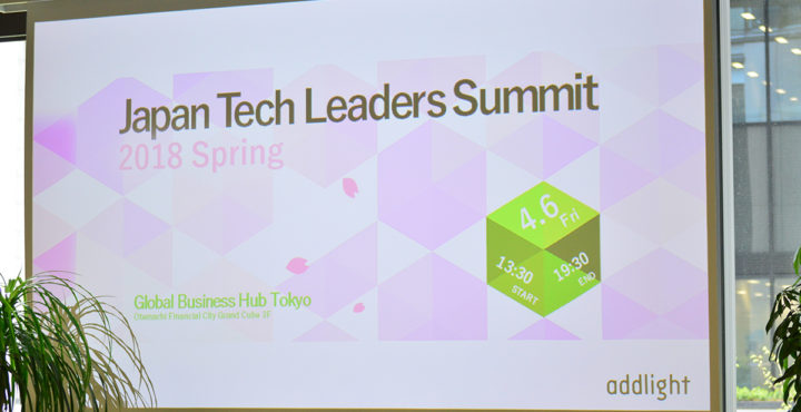 Japan Tech Leaders Summit 2018 Spring