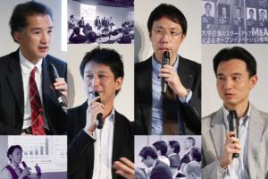 Mirai Salon 7 - 大手企業のスタートアップ企業M&Aによるオープンイノベーション戦略
