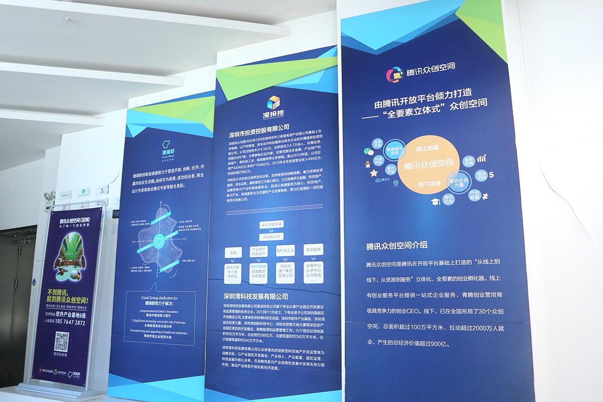 Tencent(テンセント)が手掛けるインキュベーション施設「騰訊衆創空間」入ったところにある説明書き