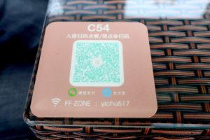 中国QRコード写真