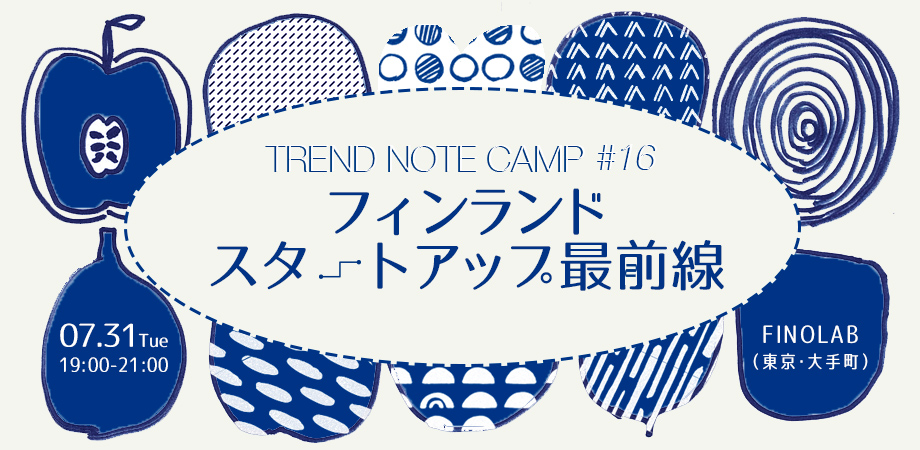 Trend Note Camp #16 フィンランドスタートアップ最前線