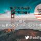 【アドライト主催】米国の最新ベンチャートレンドをテーマに3都市でイベント開催!【東京・大阪・福岡】