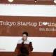 Tokyo Startup Dating 9th Edition チーム紹介第2弾!~ドローン、レストラン、女性を守る頼もしいアプリ・・・ユニークなチームをご紹介!~